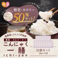 こんにゃく一膳(60g×14パック)☆いつものご飯に混ぜて糖質&カロリーカット!