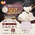 こんにゃく一膳(60g×15パック)☆いつものご飯に混ぜて糖質&カロリーカット!【送料無料】