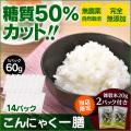 こんにゃく一膳(60g×14パック)☆いつものご飯に混ぜて糖質&カロリーカット!【送料無料】