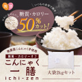 こんにゃく一膳 2kg☆いつものご飯に混ぜて糖質&カロリーカット!【送料無料】