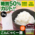 《完売》こんにゃく一膳 2kg☆いつものご飯に混ぜて糖質&カロリーカット!【送料無料】