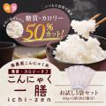 【お試し】こんにゃく一膳 (60g×5パック)【メール便送料無料】いつものご飯に混ぜて糖質&カロリーカット!