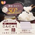 こんにゃく一膳(60g×30パック)【送料無料】