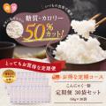《定期便》こんにゃく一膳 60g×30袋(約1ヶ月分)【送料無料】