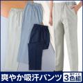 爽やか吸汗パンツ 同サイズ3色組【新聞掲載】