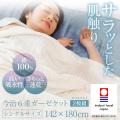 《完売》今治6重ガーゼケット【オフホワイト2枚組】【送料無料】