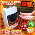 【早いもの勝ち!】トイレ暖房 暖だんスマート2☆人感センサー付きのコンパクトなセラミックヒーター【送料無料】