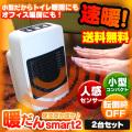 《完売》トイレ暖房 暖だんスマート2【2台セット】【送料無料】
