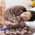 《完売》発熱あったか毛布ウォームサポート ロマンス小杉のインナー毛布