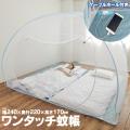 2021年モデル 布団が2枚敷ける蚊帳 ケーブルホール付き 【新聞掲載】【送料無料】