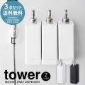 マグネット2WAYディスペンサー タワー 3点セット【送料無料】