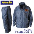 ラングラー デニム調レインスーツ WR-11【カタログ掲載】