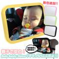 《すぐ着く便》ベビーセーフティミラー「ママ、パパここだよ!」☆車のヘッドレストに固定できるベビーミラー、飛散防止ミラーで新生児の頃から安心して使えます