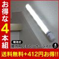 取り外せる乾電池式LED人感センサーライト 4本セット【送料無料】