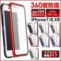 両面10H強化ガラス フルカバーiPhoneケース アイフォン7、アイフォン8、アイフォンXR 用【メール便送料無料】