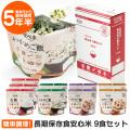 長期保存食安心米 9食セット