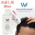 【お試し】WEALTHY DASH ウェルシーダッシュ 50ml【メール便送料無料】