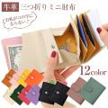 DECOS 牛革バイカラー三つ折りミニ財布【メール便送料無料】