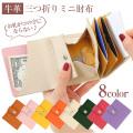 牛革バイカラー三つ折りミニ財布【メール便送料無料】