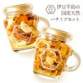 伊豆半島の国産天然ハチミツセット サクラはちみつ飴付き