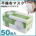【お1人様2箱まで】不織布3層マスク 家庭用レギュラーサイズ 50枚入【在庫あり】