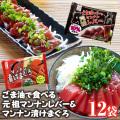 マンナンレバー&マンナン漬けまぐろ【2種12袋セット】