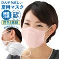 涼感さらさらニットマスク 3枚組【メール便送料無料】