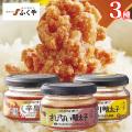 《完売》味な油漬け3種セット【訳アリ】
