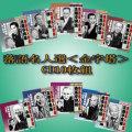 落語名人選<金字塔>CD10枚組【送料無料】