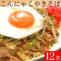 蒟蒻麺 ソース焼きそば こんにゃく焼きそば12食セット美味しく食べてローカロダイエット!【送料無料】