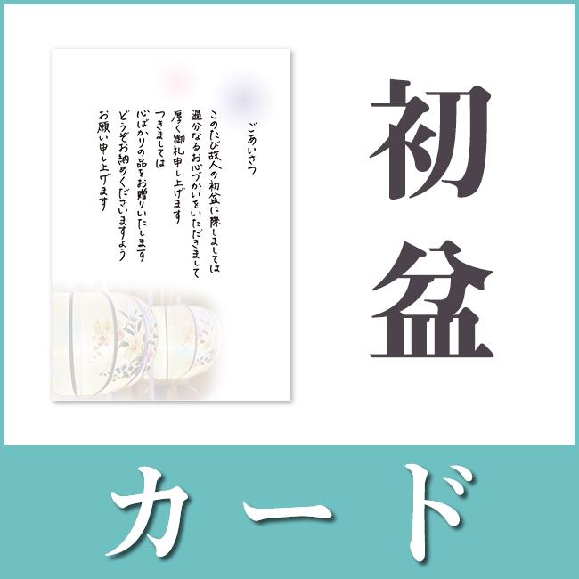 初盆お返し用挨拶状(カードタイプ)