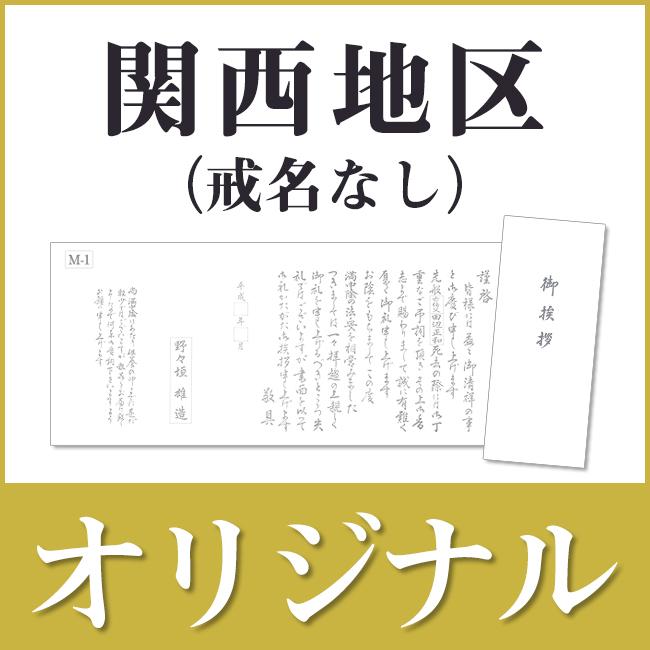 香典返し用オリジナル挨拶状(巻紙・封筒2点セット) M-1.関西地区(戒名なし)
