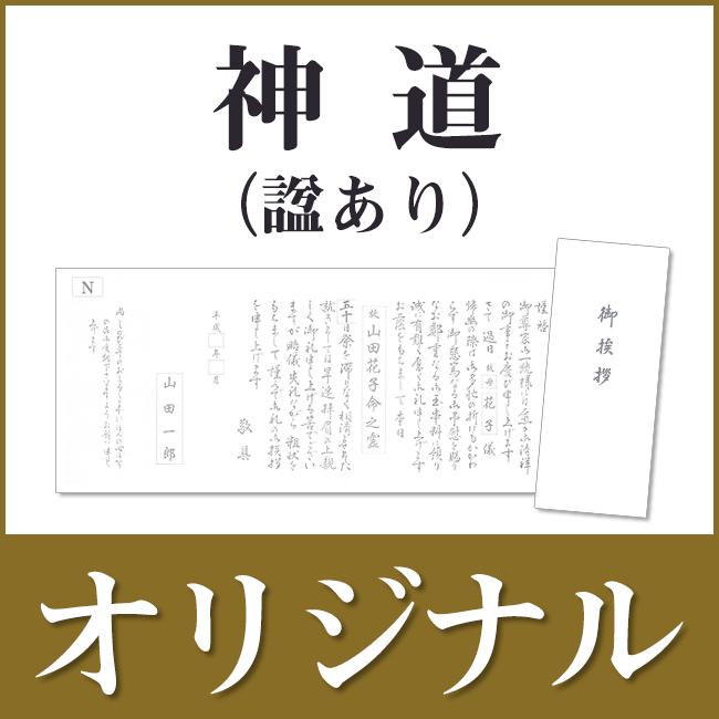 オリジナル挨拶状 神道