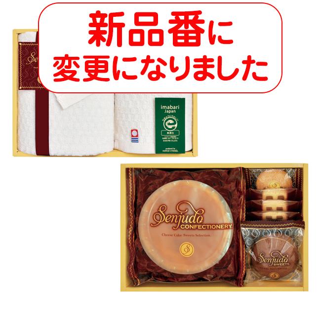 千寿堂 スイーツ&今治タオルセット No.30 30%OFF