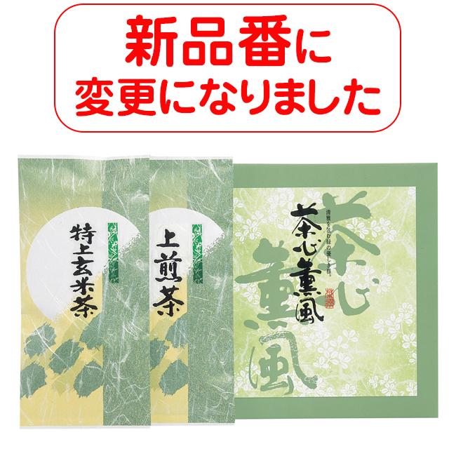 静岡茶詰合せ No.10 30%OFF