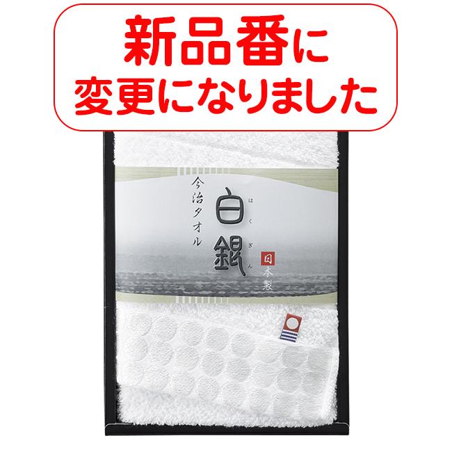 今治 白銀〜はくぎん〜 フェイスタオル No.10