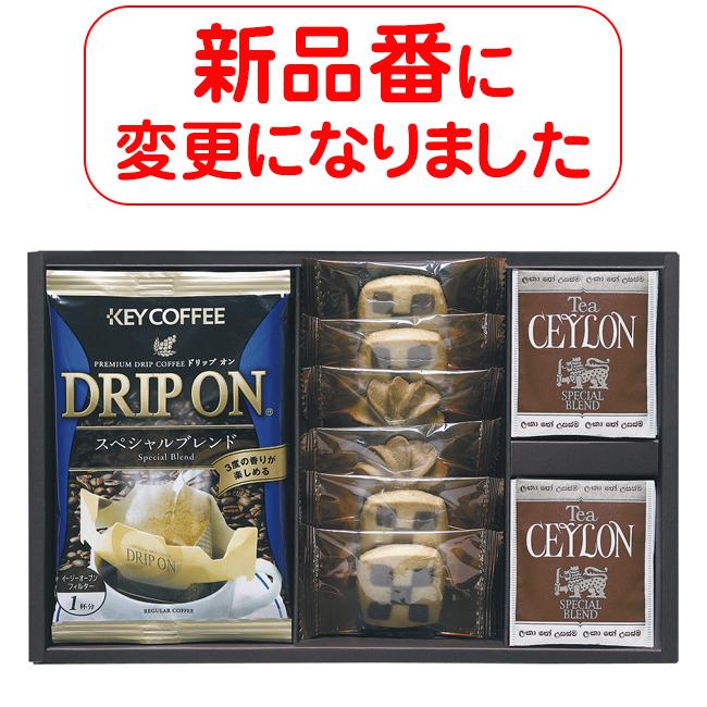 コーヒー&紅茶アソートギフト No.10 30%OFF