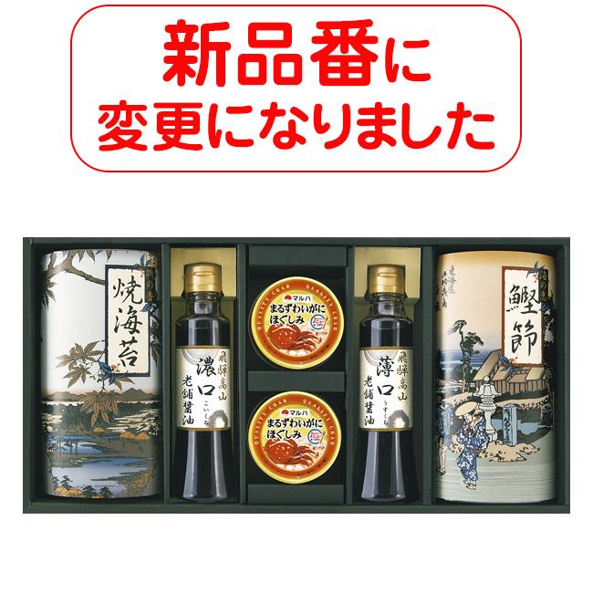 飛騨高山醤油・日本の味詰合せ No.40