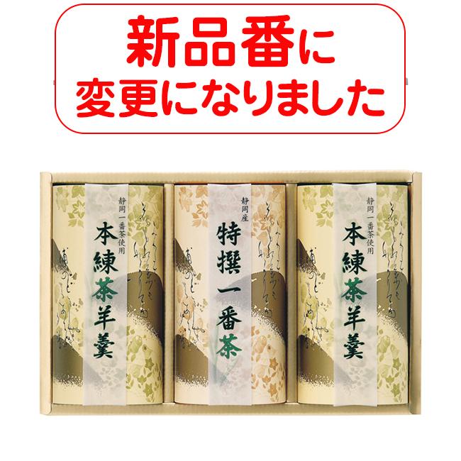静岡茶・茶羊羹詰合せ No.40 40%OFF (メーカー包装済商品につき、外のし対応)