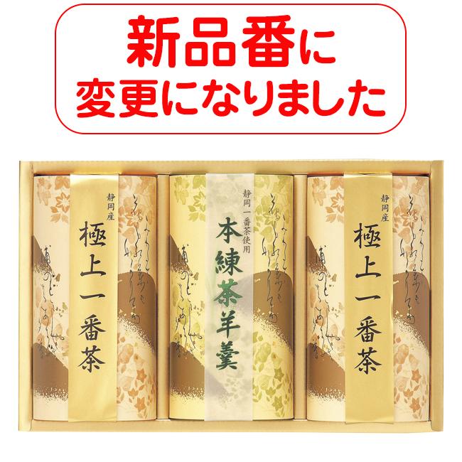 静岡茶・茶羊羹詰合せ No.50 40%OFF (メーカー包装済商品につき、外のし対応) ※