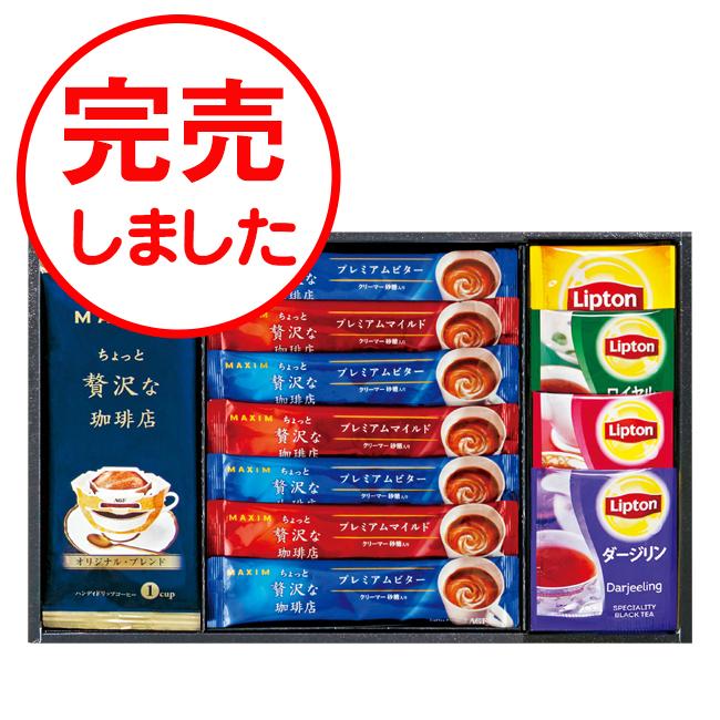 <AGF&リプトン>珈琲・紅茶セット No.15 30%OFF ※