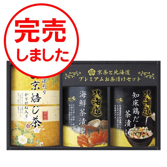 【送料無料】 京茶と北海道プレミアムお茶漬けセット No.20 ※