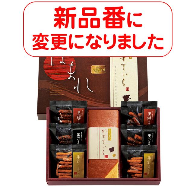 和菓匠菴 「ほまれ」和三盆糖入かすてぃら御詰合せ No.21 ※
