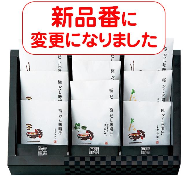 匠菴謹製 極だし 野菜の具入りお味噌汁 No.30 ※