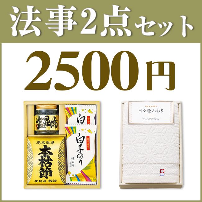法事2点セット SPC-HO-02 【海幸彩(TC6492-31)&今治白なみタオル(TOK60215)】