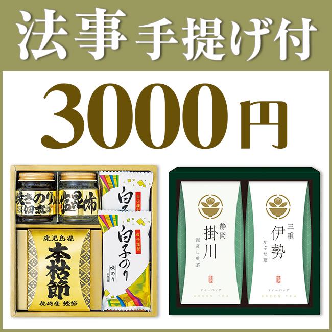 法事2点セット SPC-HO-13 【今治かのんタオル(TOK63620)&海幸彩(TC6492-31)】