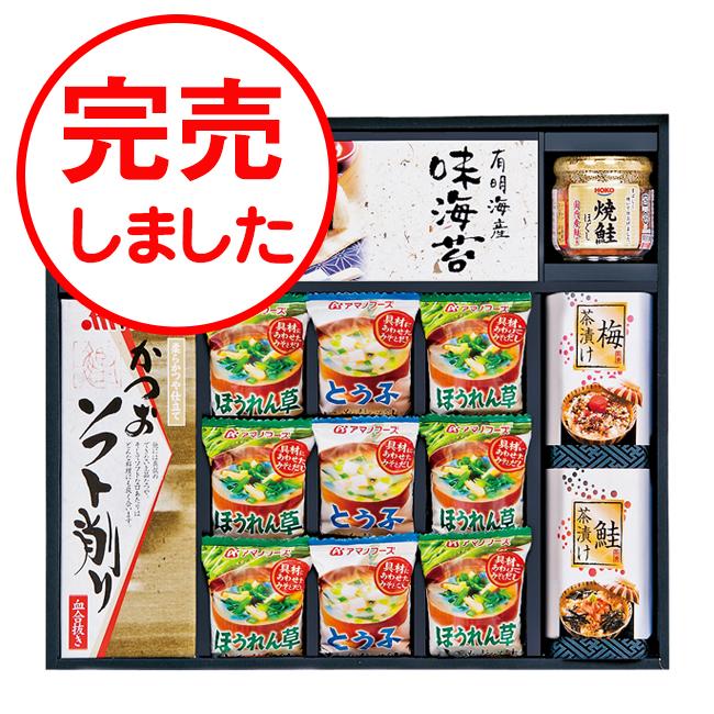 アマノ フリーズドライみそ汁&食卓詰合せ No.50 30%OFF ※