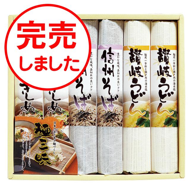 麺三昧 No.15 40%OFF ※消費税・8% 据置き商品 ※