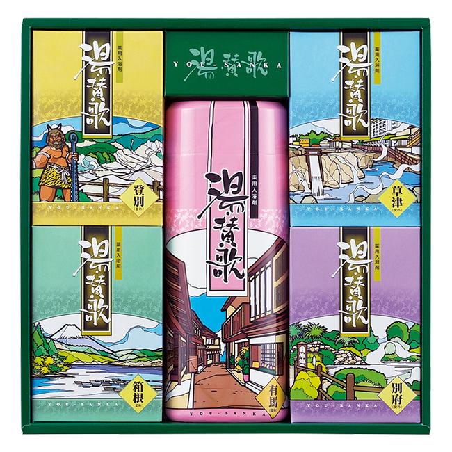 薬用入浴剤 湯・賛歌ギフト No.20