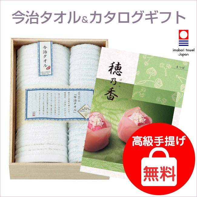 木箱入り今治タオル&カタログギフトセット(2800円コース)